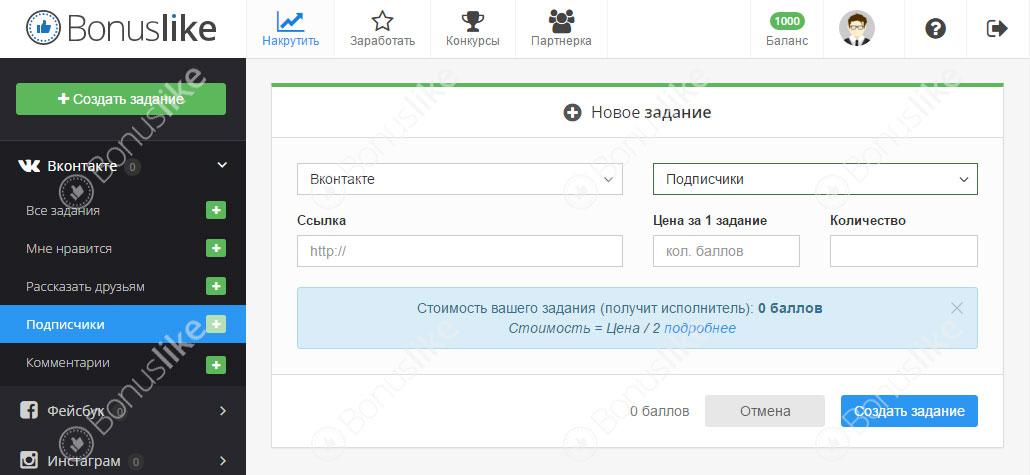 сайт накрутить подписчиков вконтакте