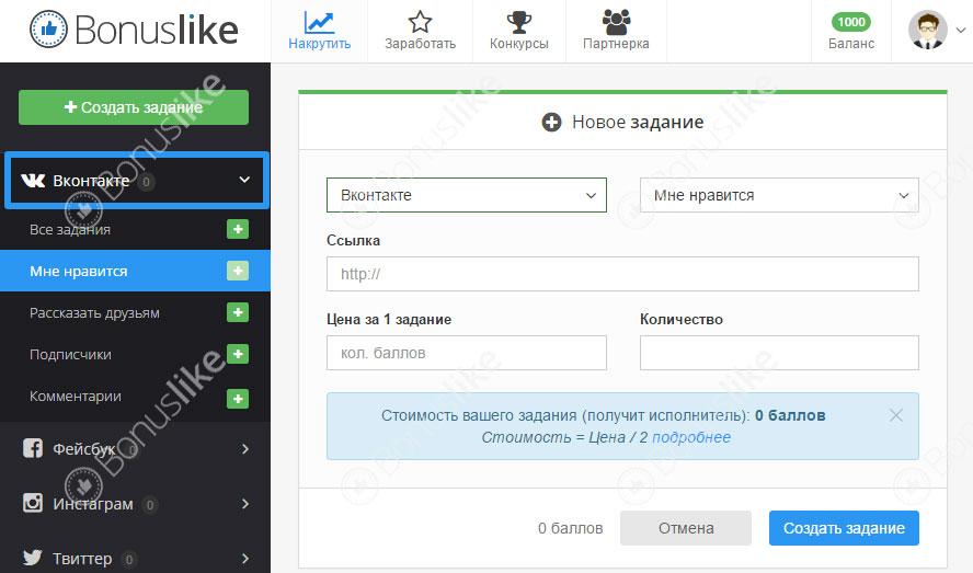 Сделать лайки на сайте размещение по каталогам Богородское