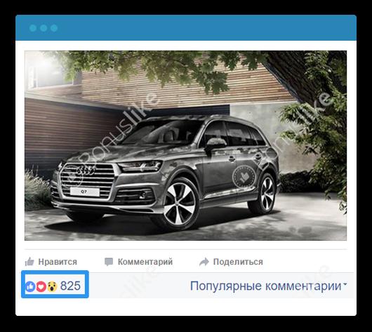 накрутка лайков в фейсбук бесплатно