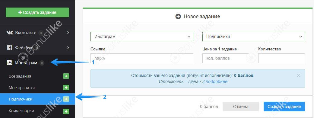 как сделать накрутку подписчиков инстаграм